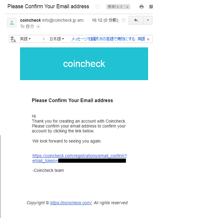 coincheck確認メール