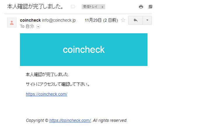 coincheck本人確認完了メール