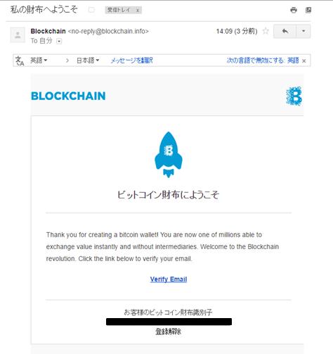 blockchain.info 確認メール 中身