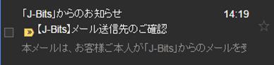 j-bits メールアドレス確認メール