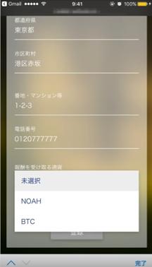 ノアコイン ユーザー登録 報酬