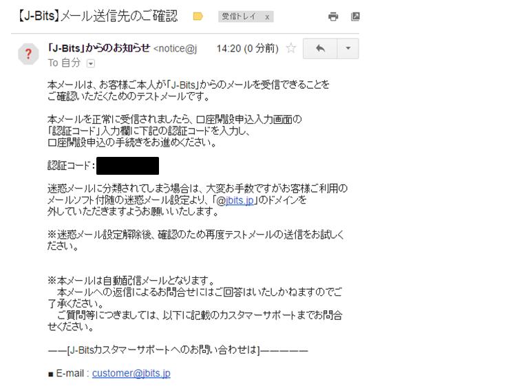 j-bits メールアドレス 認証コード