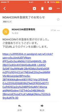ノアコイン ユーザー登録 本登録