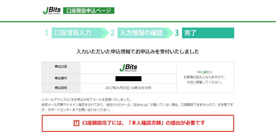 j-bits 口座開設 入力完了