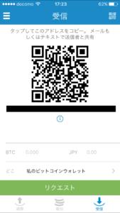 blockchain.info 受信