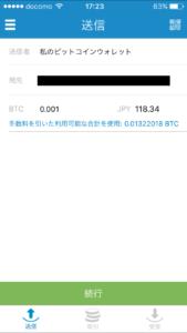 blockchain.info 送信