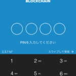 blockchain.info_login