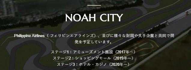 NOAH CITY SCHEME