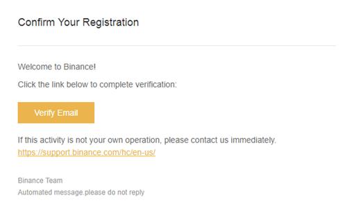binance 登録確認メール