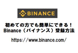 binance登録方法