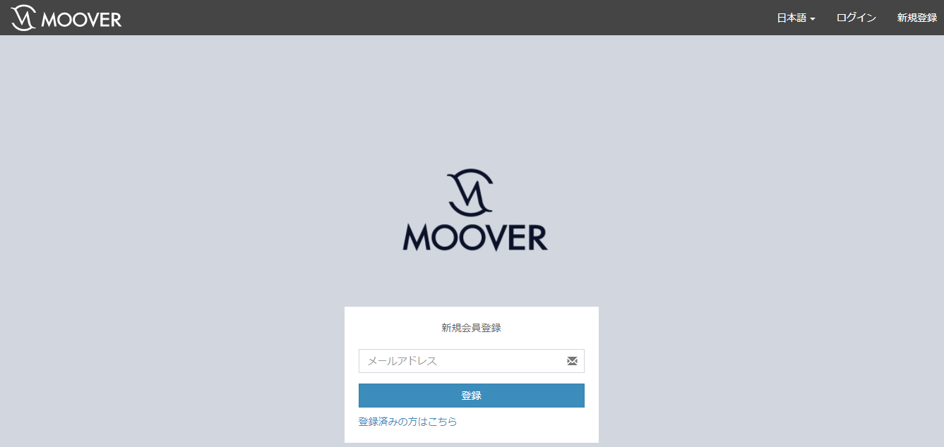 moover 登録