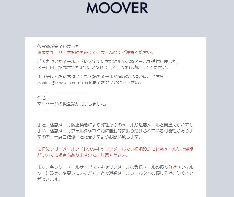 MOOVER 仮登録