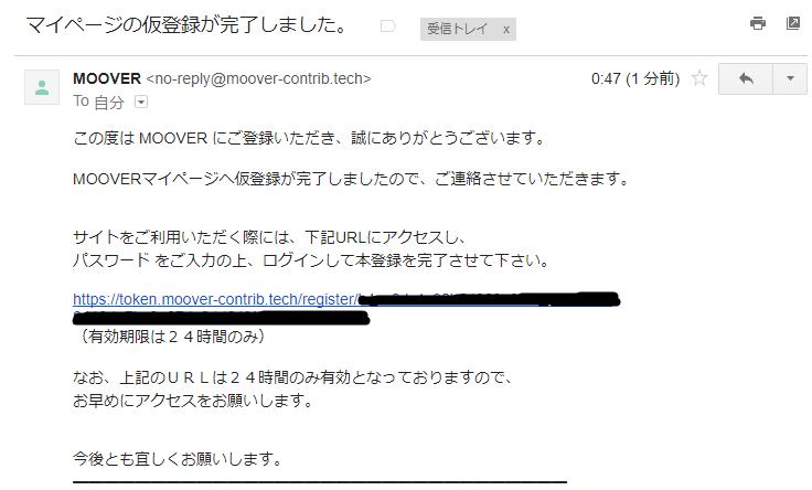 MOOVER 仮登録完了