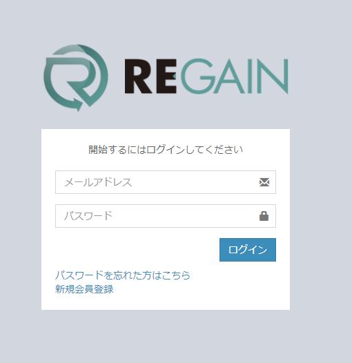 regain マイページ