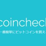 取引所coincheckのアカウント開設手順を解説!