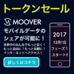 MOOVER プレセール1期終了まで残り1日