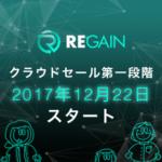REGAIN ICOの購入方法