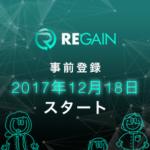 REGAIN ICOの事前登録がスタート!