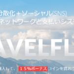 TRAVELFLEX ICO 第1期トークンセール終了まで残り僅か!