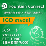 Fountain Connect ICOスタート!