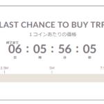 【緊急!】TRAVELFLEX ICOが期間限定で再開!