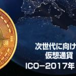 Travelflex ICO 登録