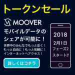 MOOVER ICO プレセール2期