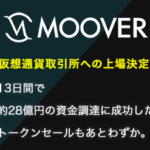 MOOVER 上場決定!