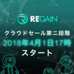 REGAIN ICO 第2期スタート!